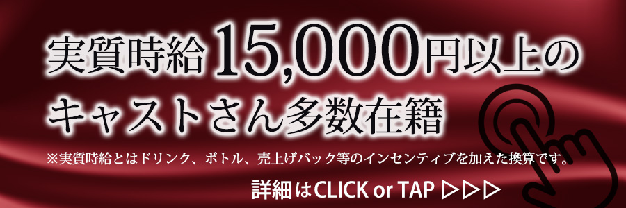 実質時給15000円以上のキャストが多数在籍しています